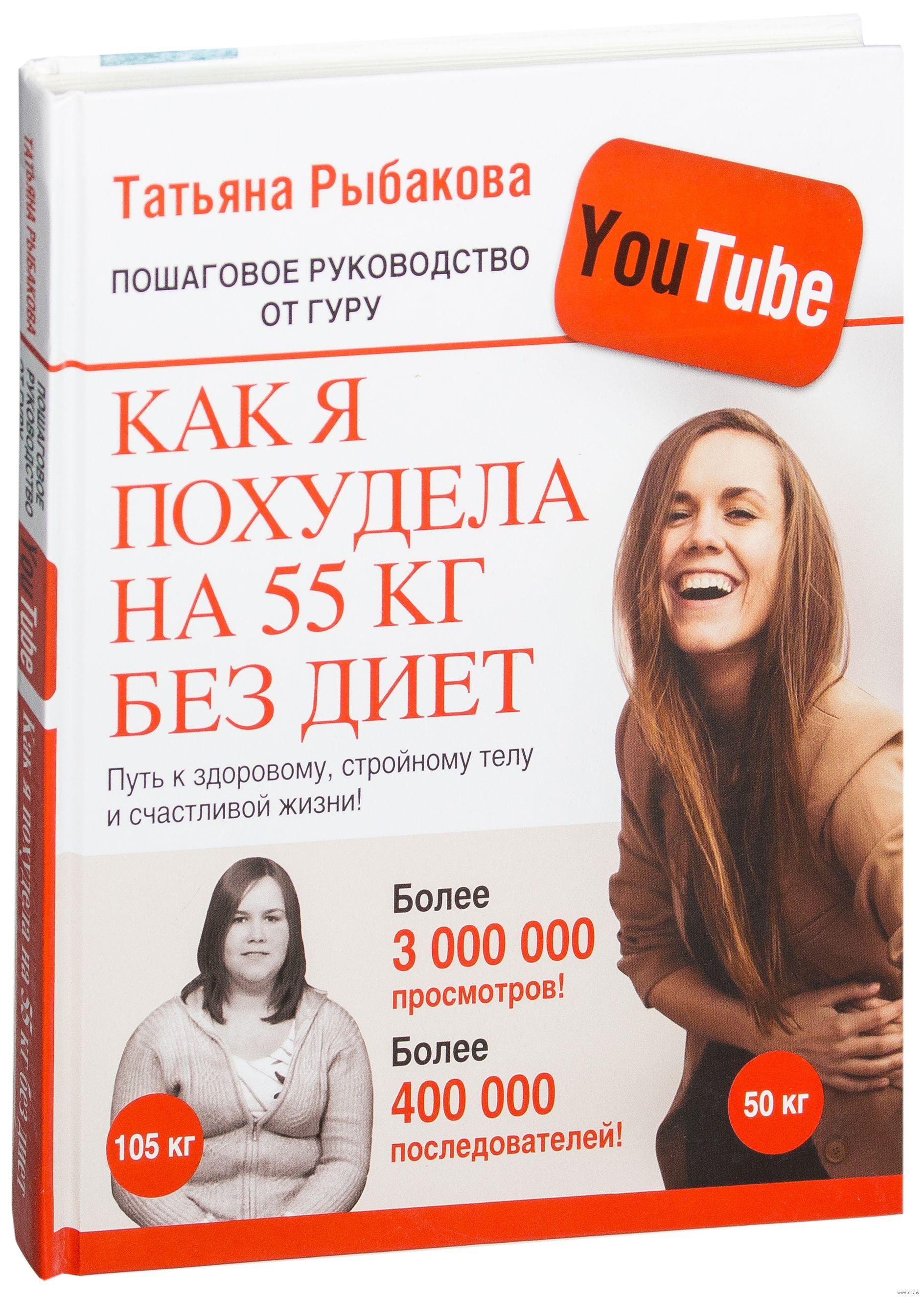 Как я похудела на 55 кг без диет» Татьяна Рыбакова - купить книгу ... f8b6f60df96