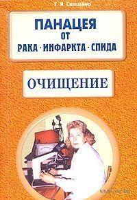 На этот вопрос вам поможет ответить новая книга т.я.свищевой, которая является автором гипотезы о паразитарной природе рака и спида.