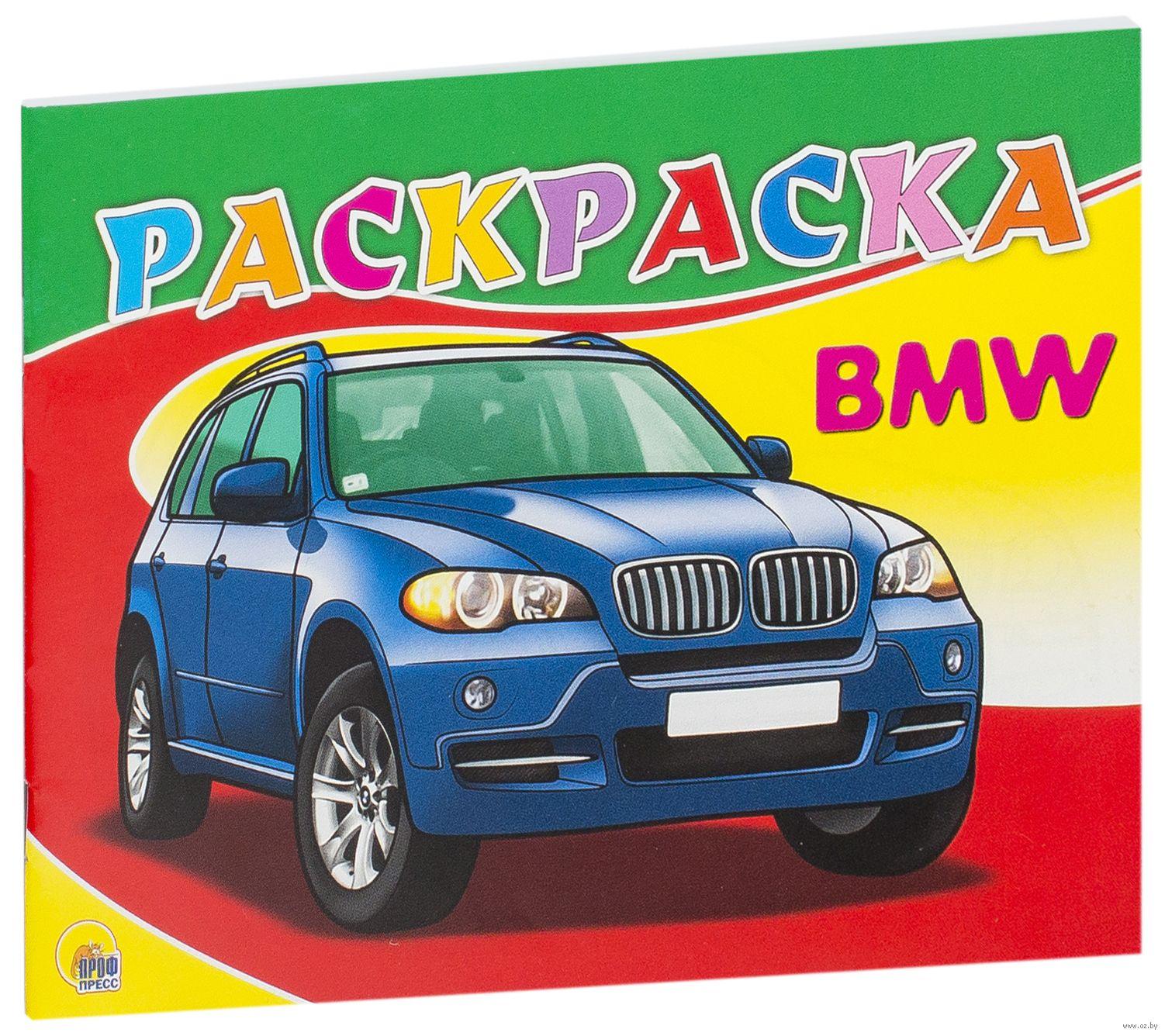 раскраска Bmw раскраска в продаже на Oz By купить
