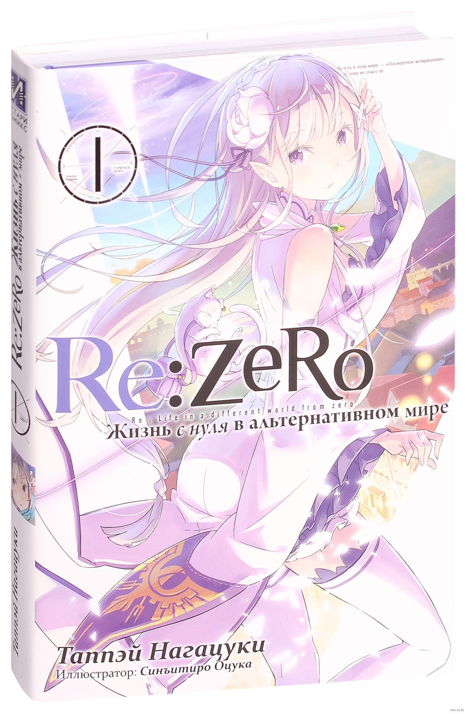 Сериал re: жизнь в альтернативном мире с нуля 1 сезон 25 серия.