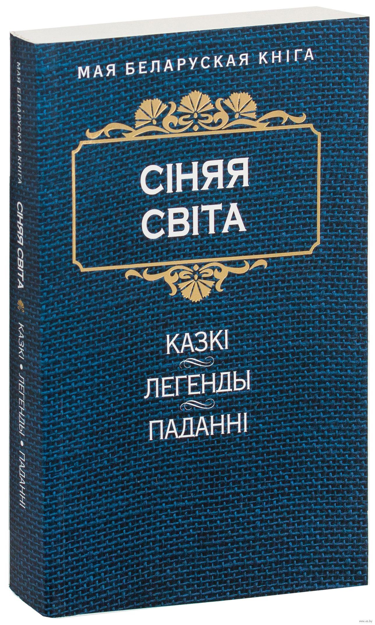 «Сiняя свiта. Kазкi, легенды, паданнi» набыць кнiгу у Мiнску — Кніжная крама OZ.by
