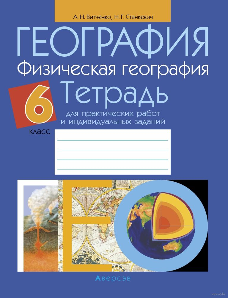 решебник тетради для практических работ по географии