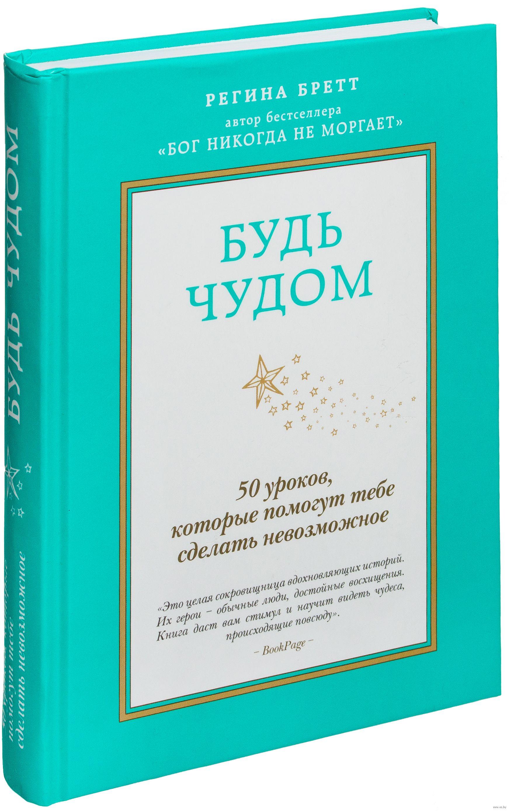 РЕГИНА БРЕТТ 50 УРОКОВ СКАЧАТЬ БЕСПЛАТНО