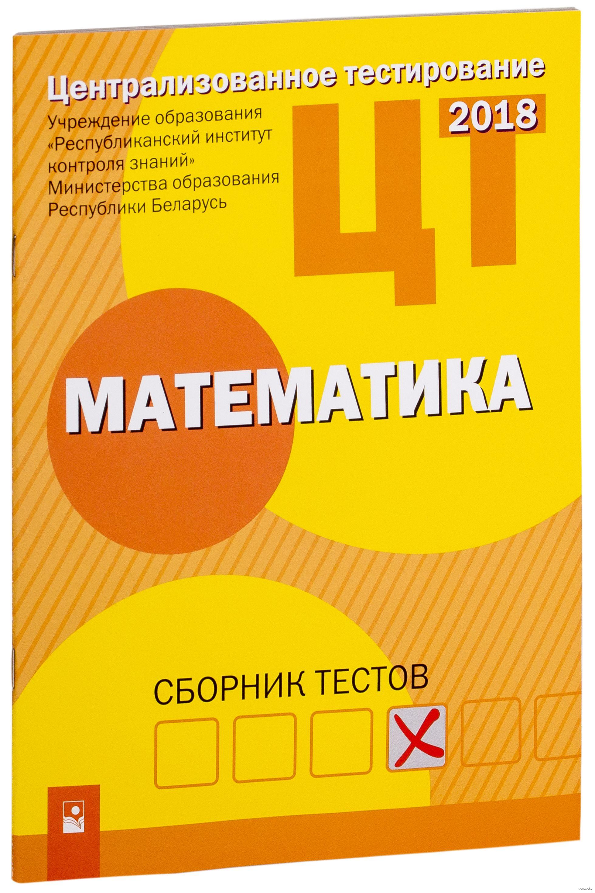 Решебник к книге математика сборник тестов централизованное тестирование