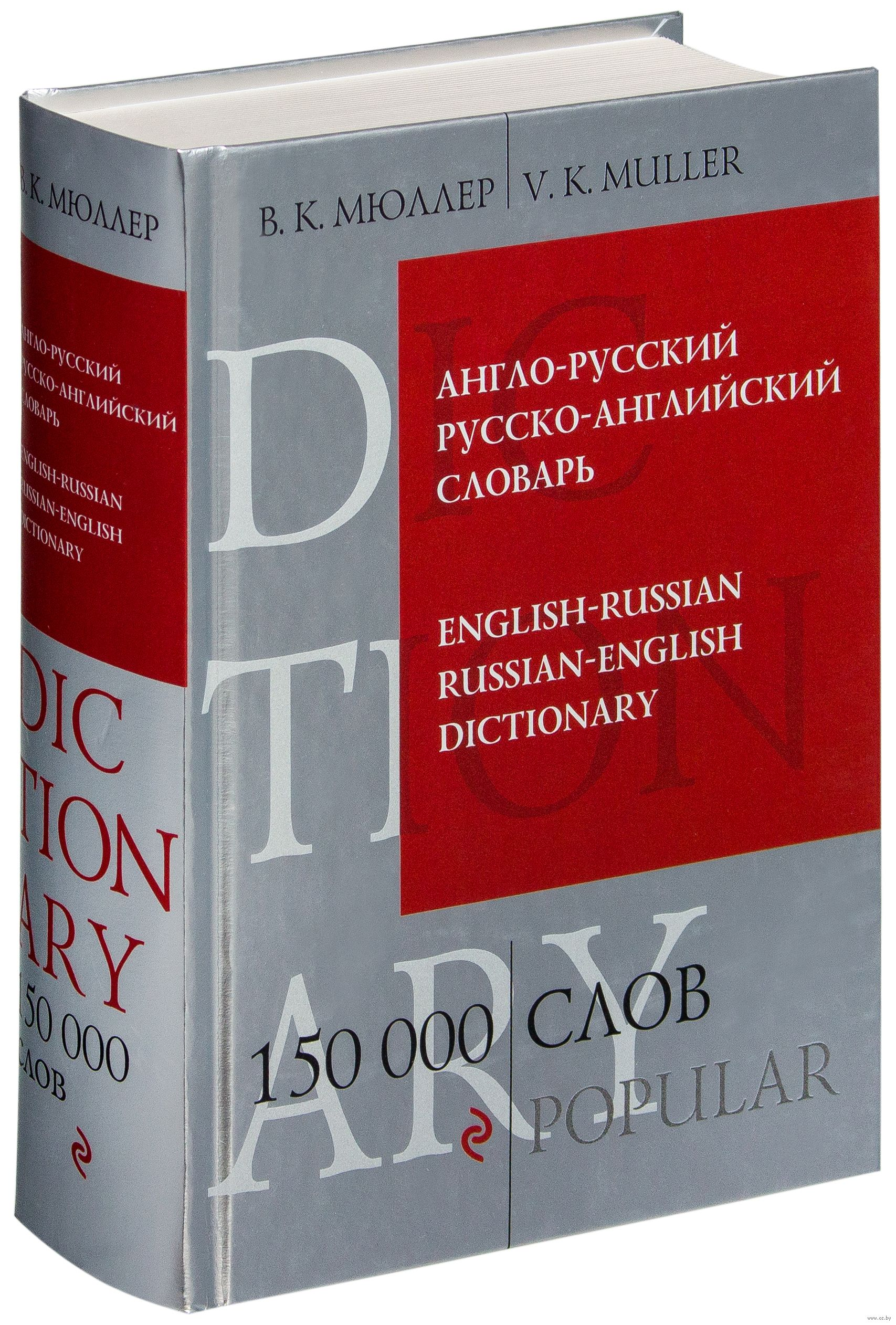 свое книги с английского на русский нас хотел