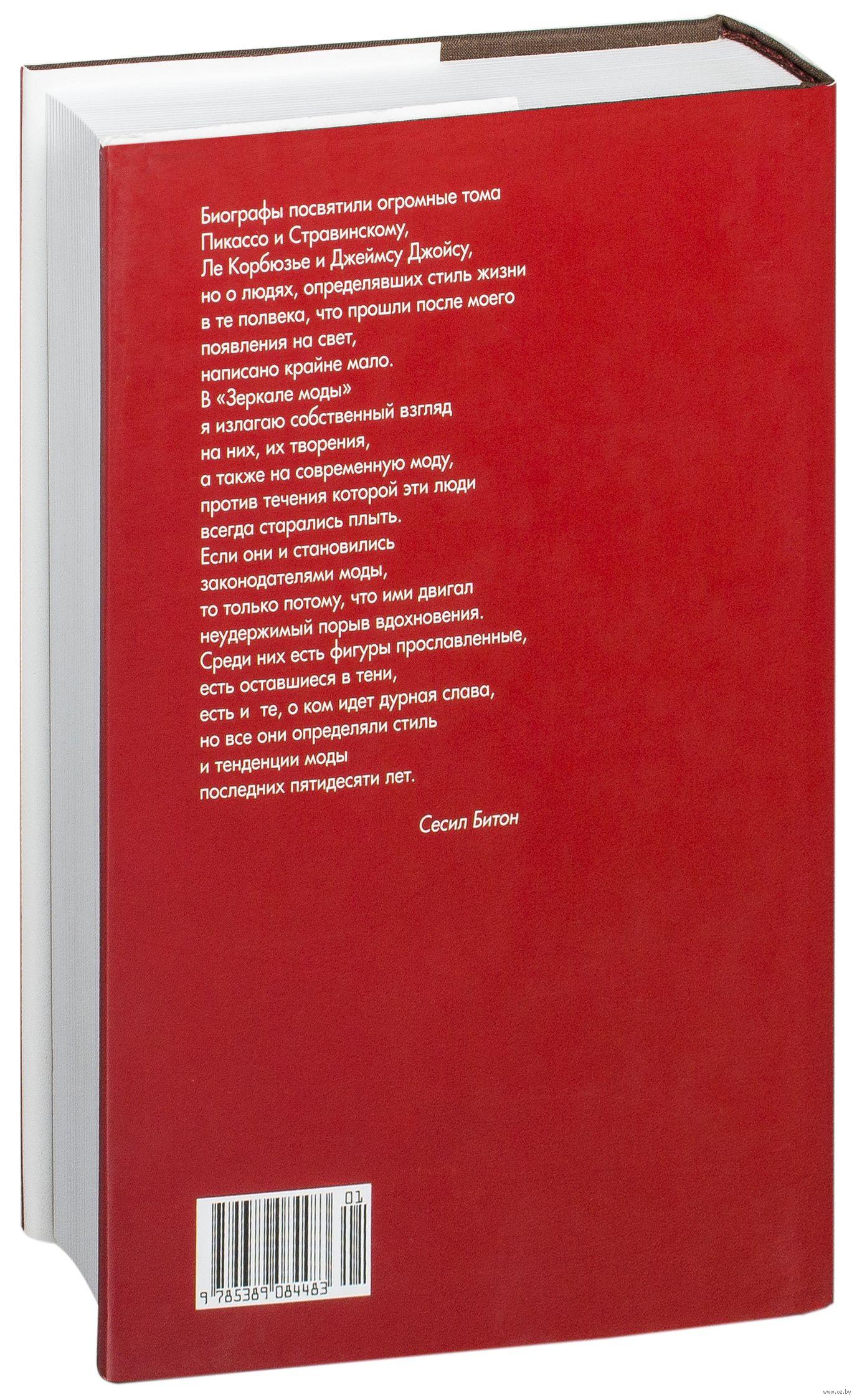 «Зеркало моды» Сесил Битон - купить книгу «Зеркало моды» в ... 7b38d8af0b9