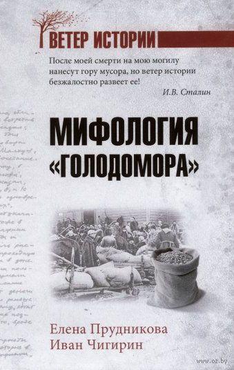 "Картинки по запросу Мифология ""голодомора"""