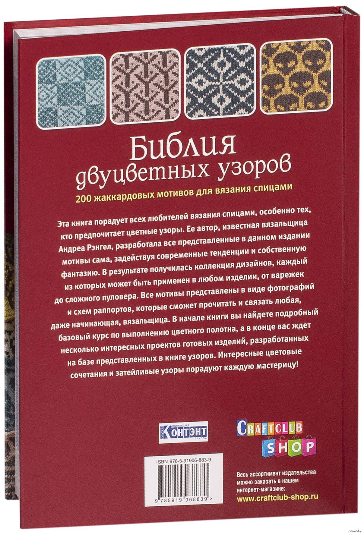 библия двуцветных узоров 200 жаккардовых мотивов для вязания