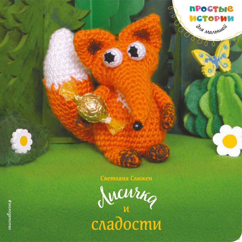 Лисичка Картинки Лисичка и сладости» Светлана Слижен - купить книгу «Лисичка и