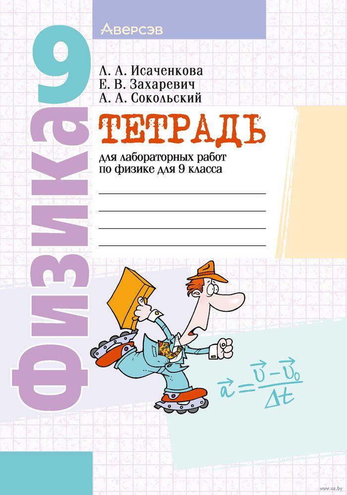 сборник задач по физике 8 класс жолнеревич исаченкова скобля решебник
