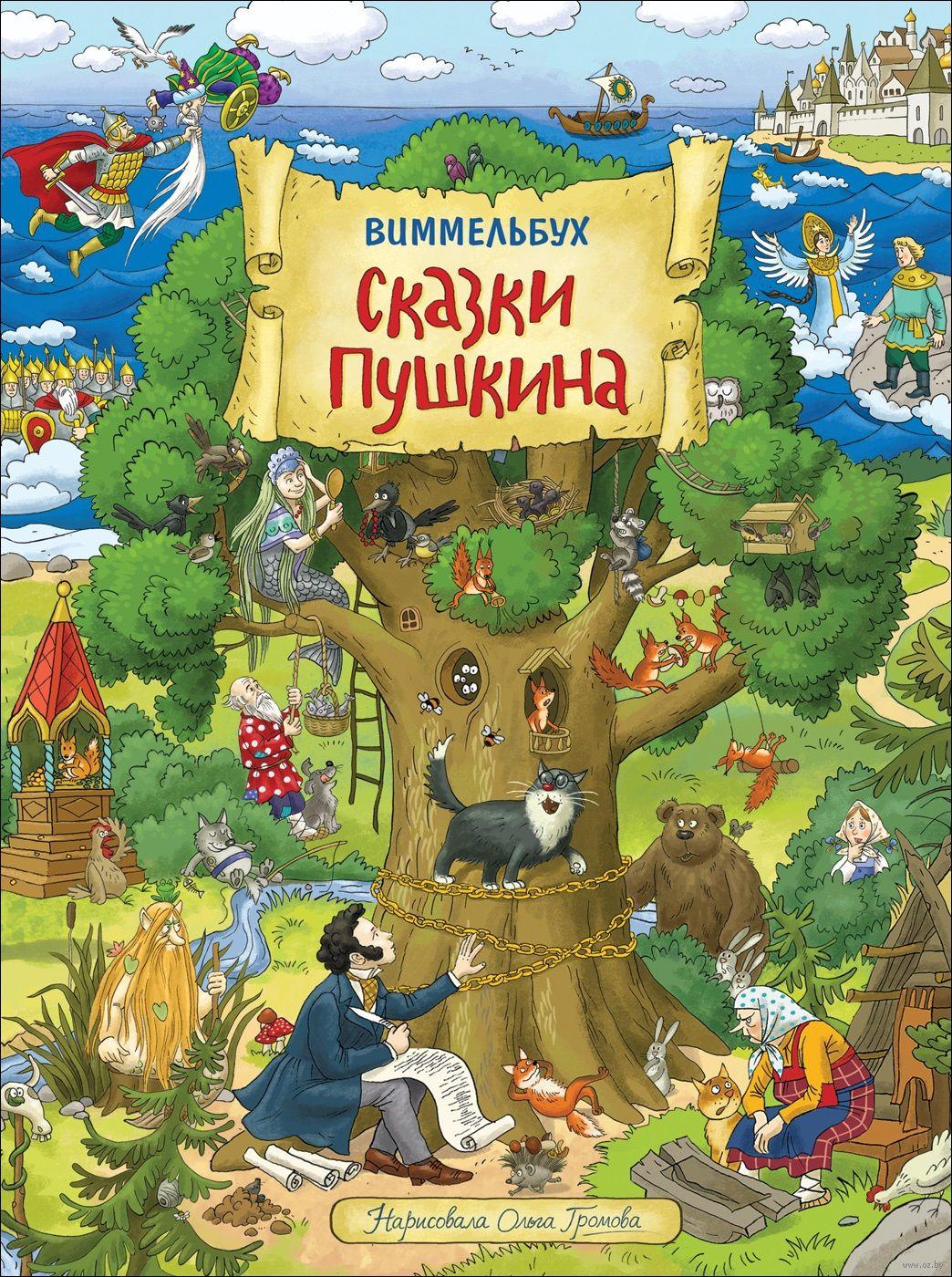 Книга с картинками на русском