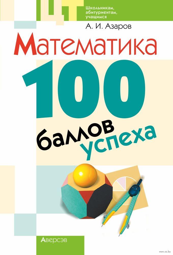 Математика баллов азаров решебник 100 успеха