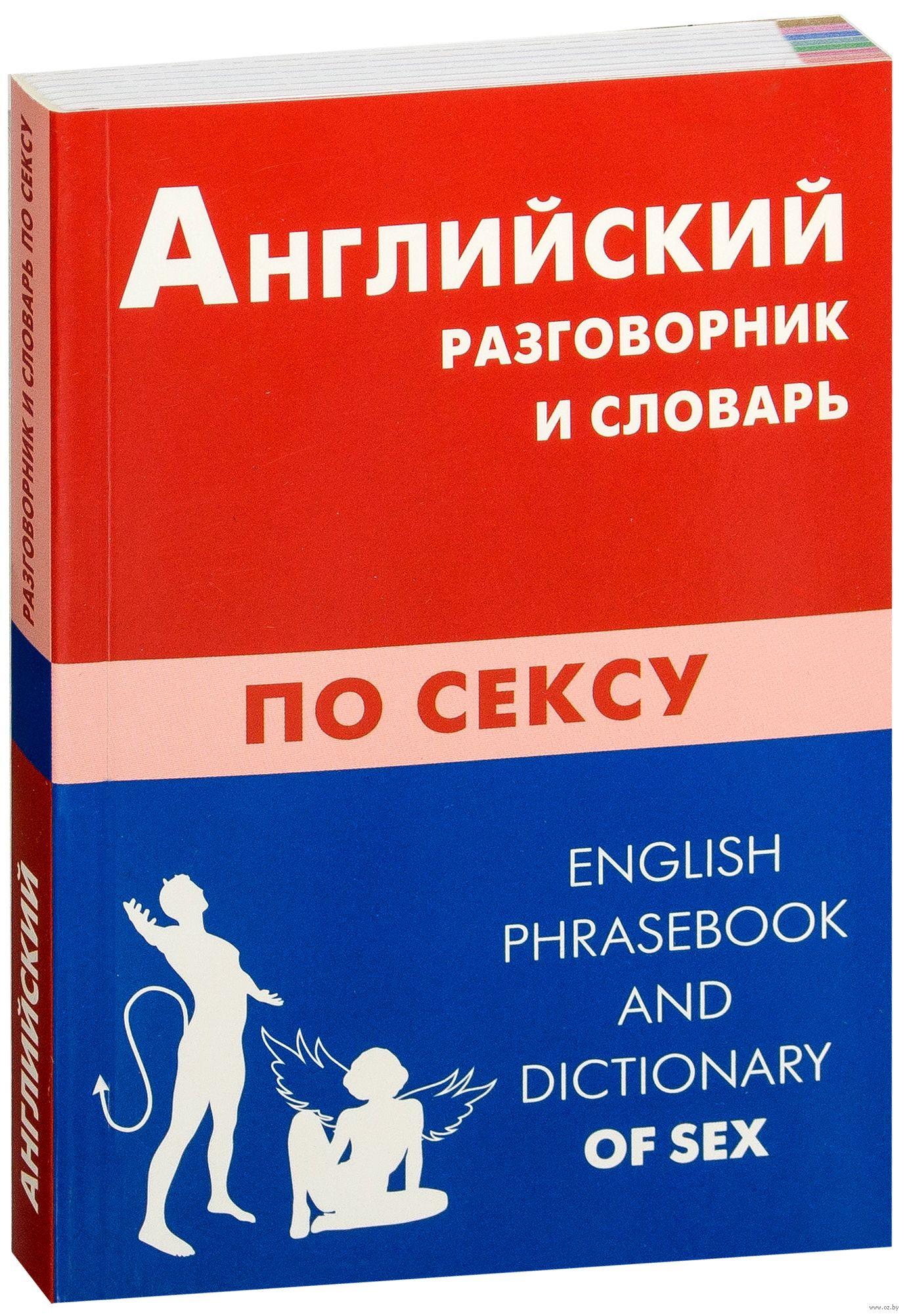Словарь секса английский