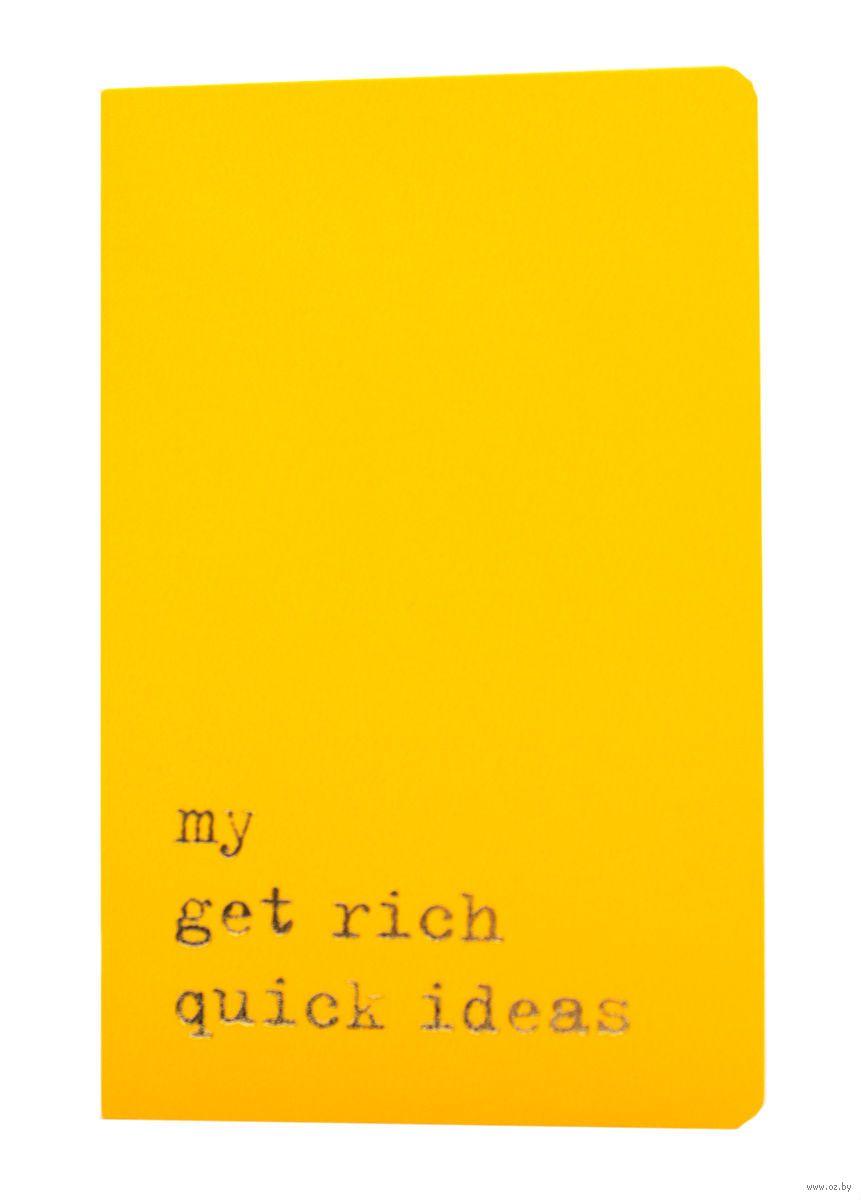 """Записная книжка """"volant. my get rich quick ideas"""" (А6; желтая"""