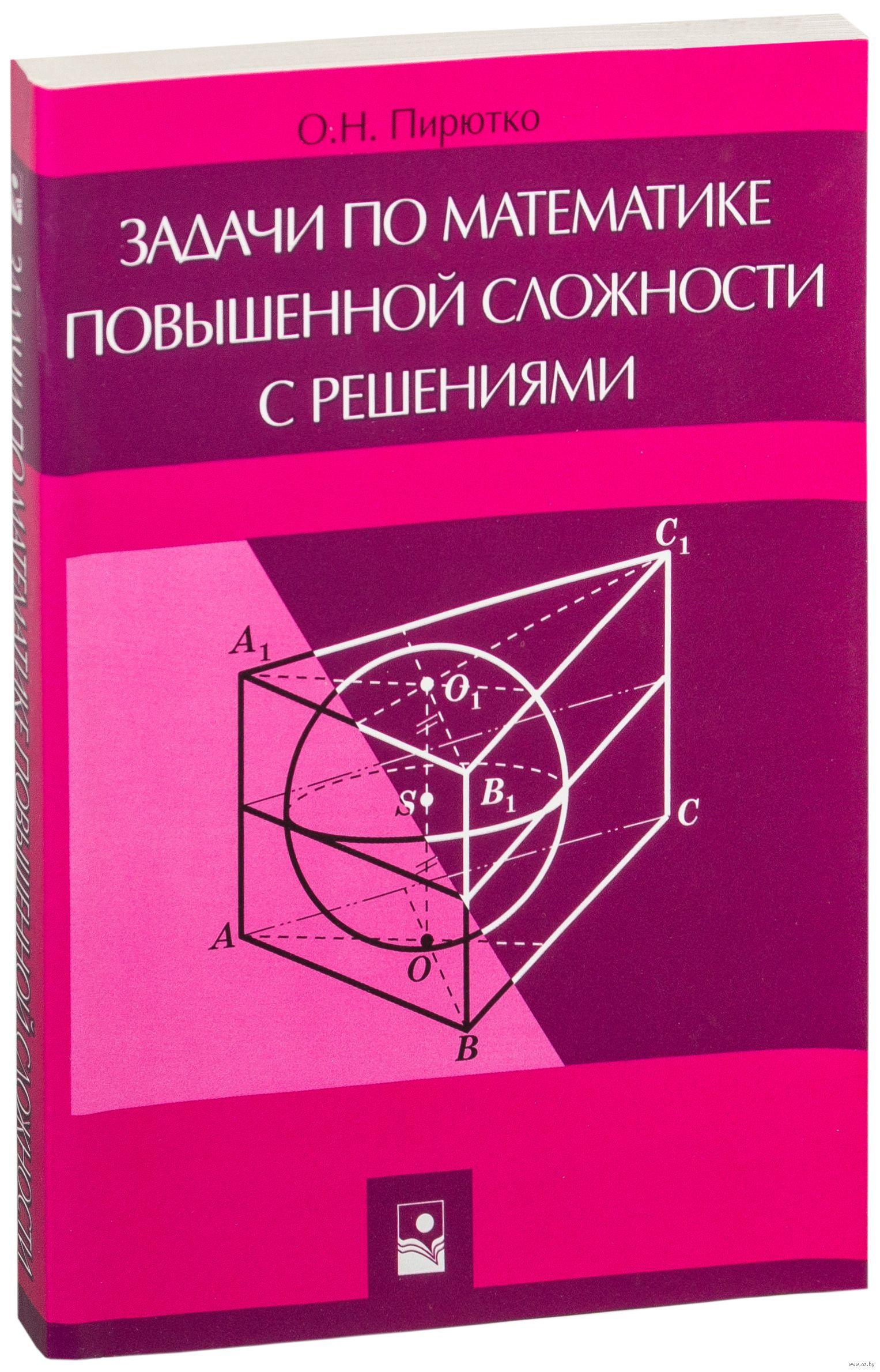 Задачник По Математики 11 Класс