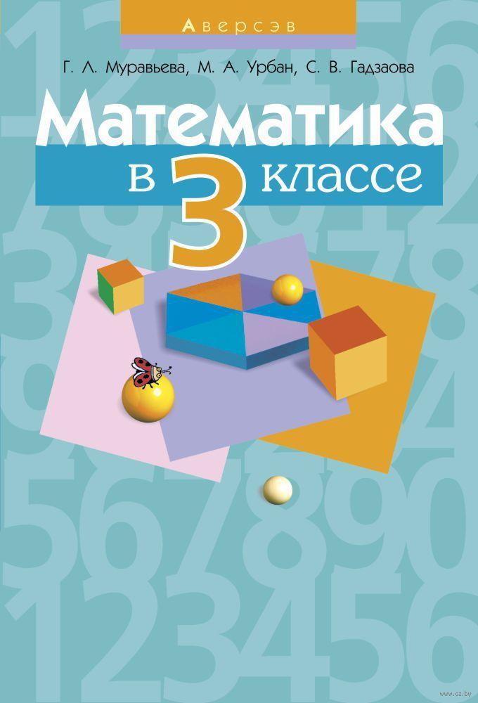 Решебник математика 1 класс 1 часть муравьева урбан