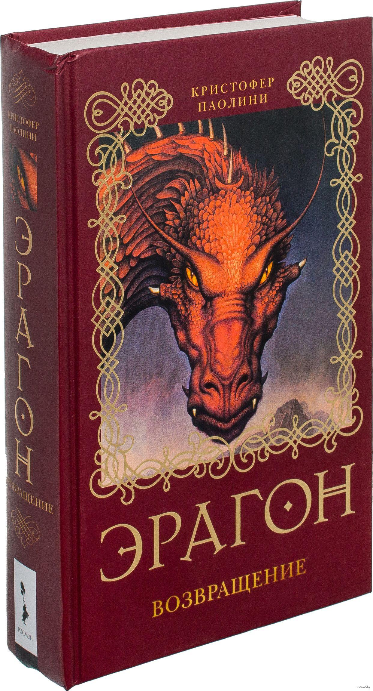 Eragon Eldest Epub
