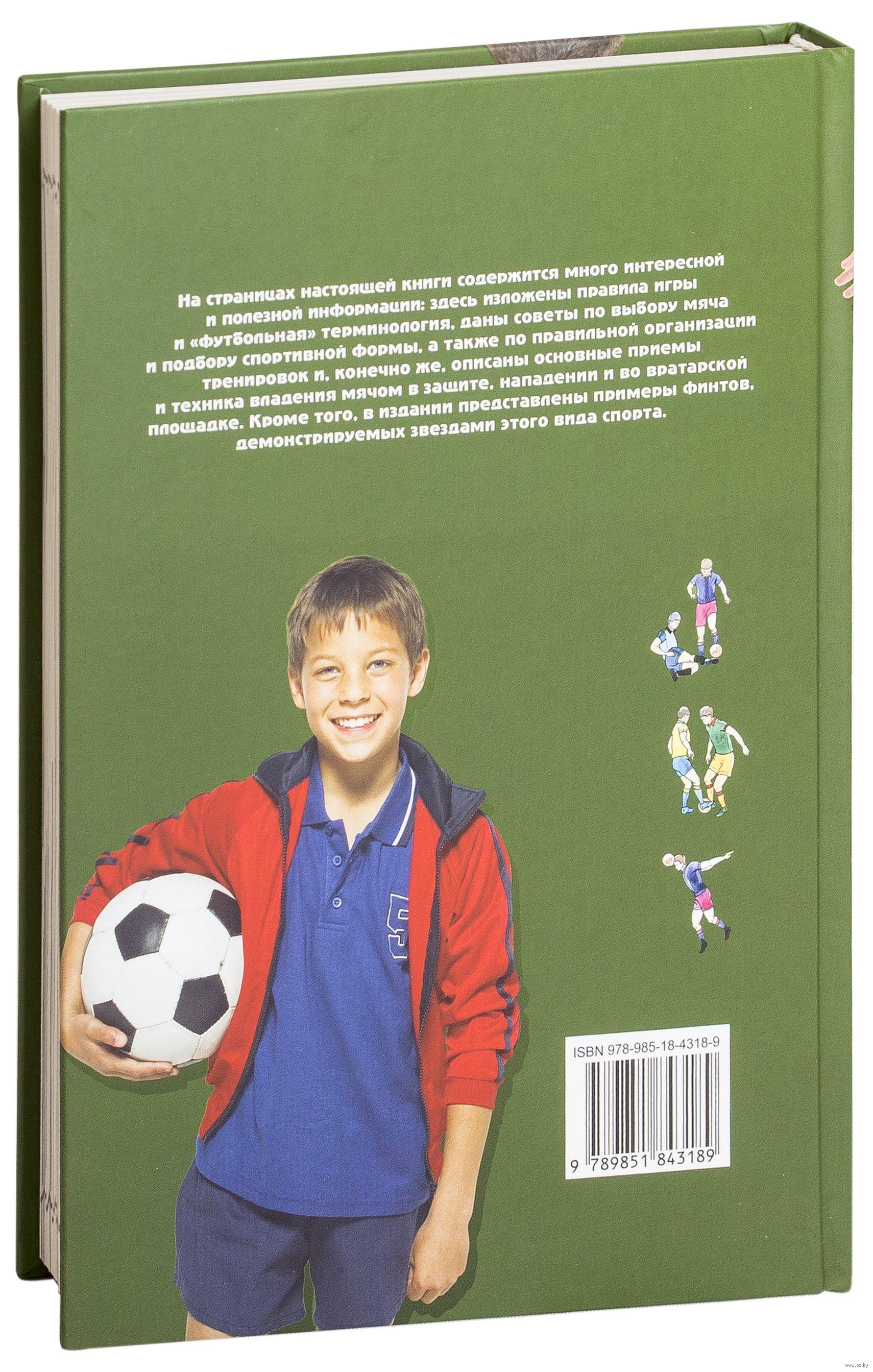 «Как научиться играть в футбол» - купить книгу «Как научиться ... 9358863d593