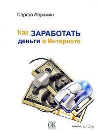 Сергей абрамян как заработать деньги в интернете как делать ставку в букмекерской конторе на хоккей