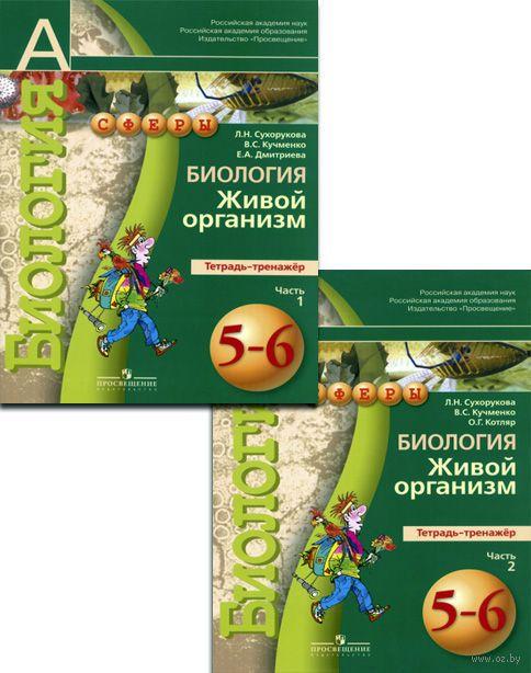 Решебник биология класс сферы 5