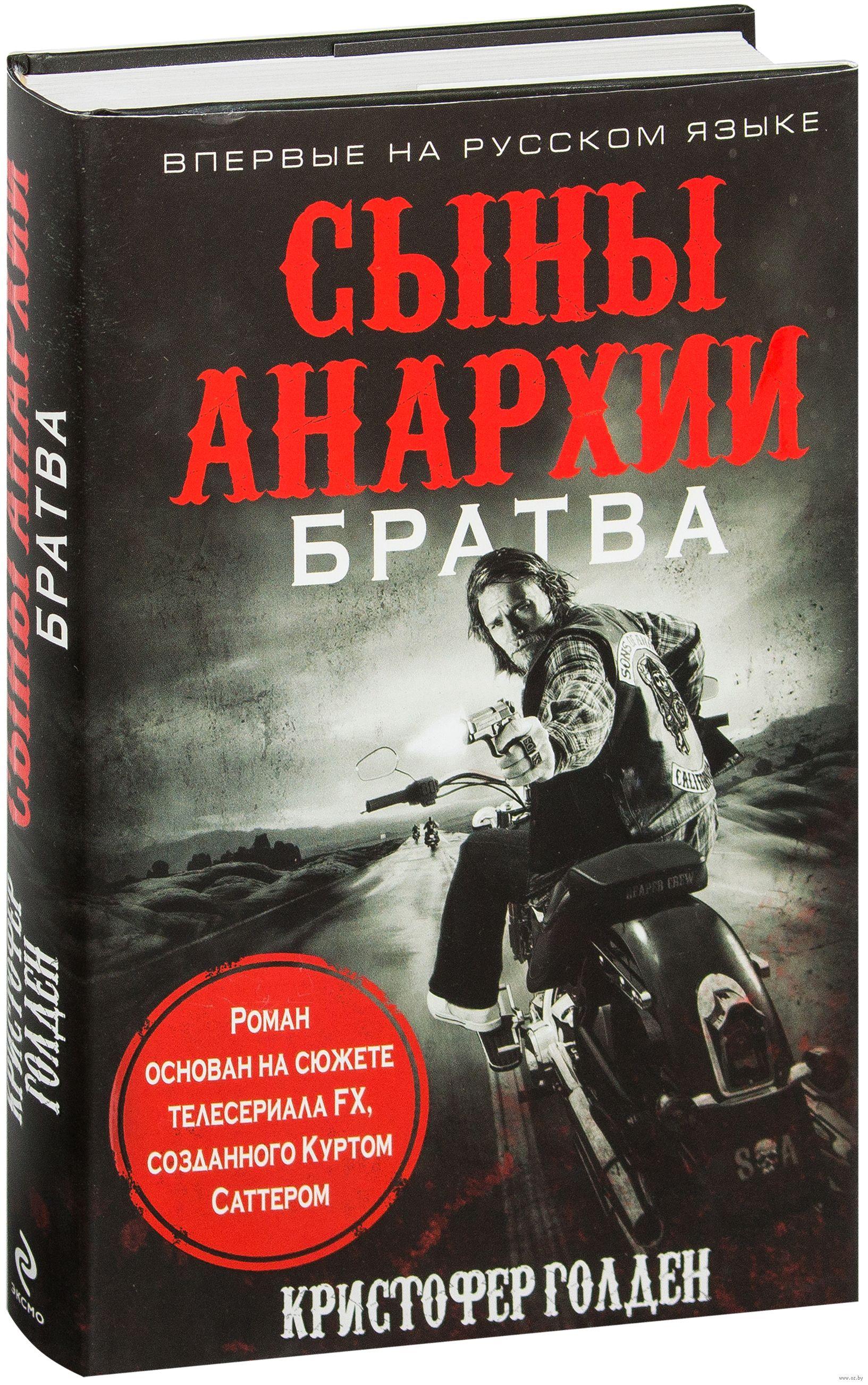 28decc43 Сыны анархии. Братва» Кристофер Голден - купить книгу «Сыны анархии ...