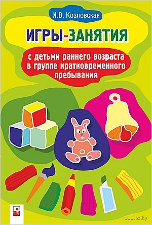 книга лобынько игры занятия для детей раннего возраста