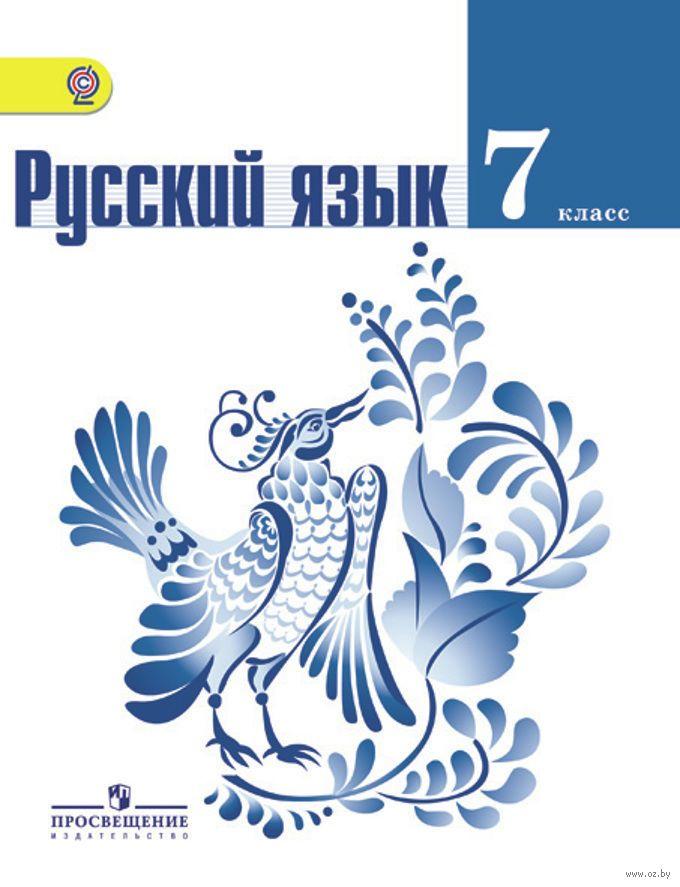 Язык просвещение год 2018 решебник фгос москва класс русский 7