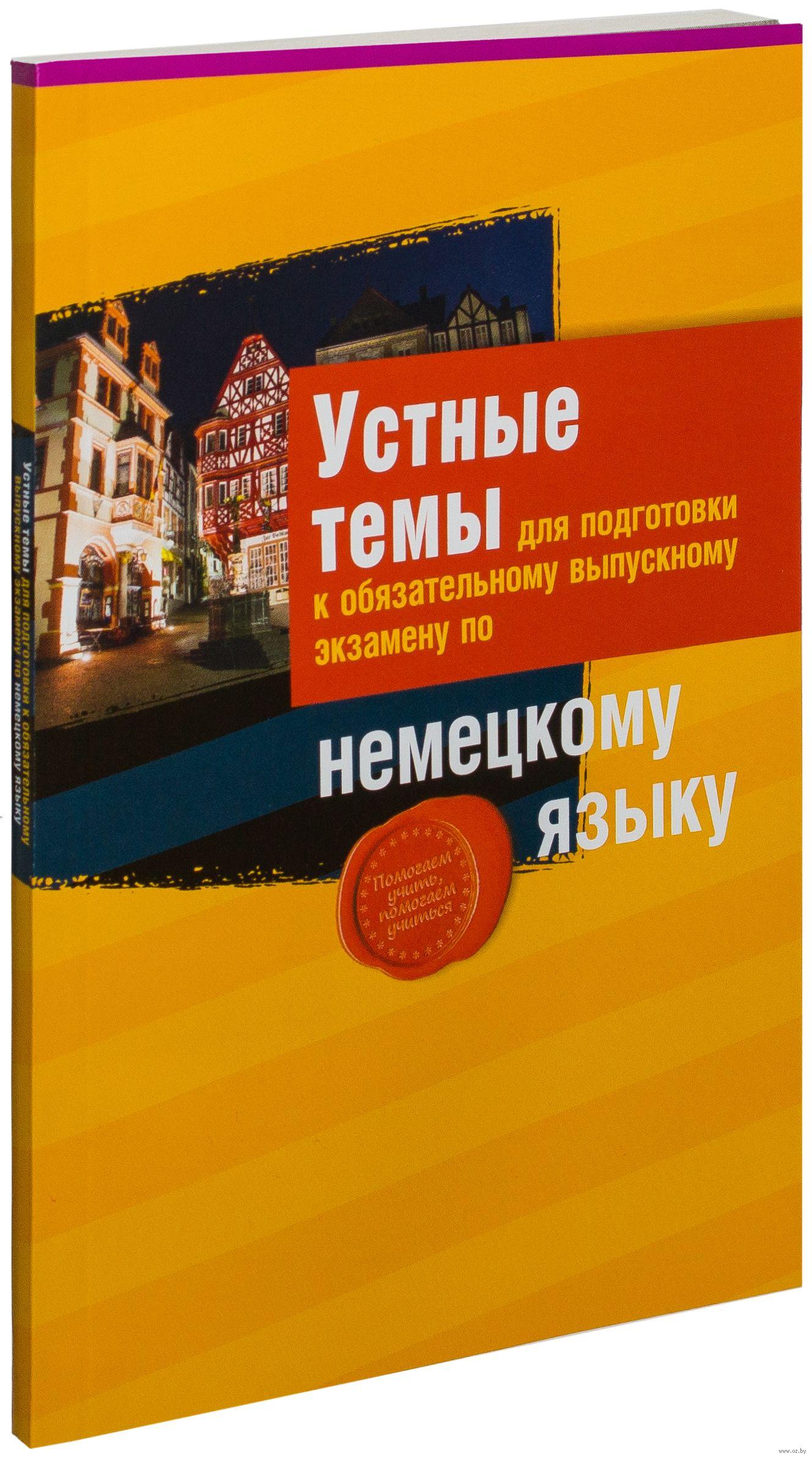 Материалы Для Подготовки К Обязательному Экзамену По Немецкому Языку Решебник