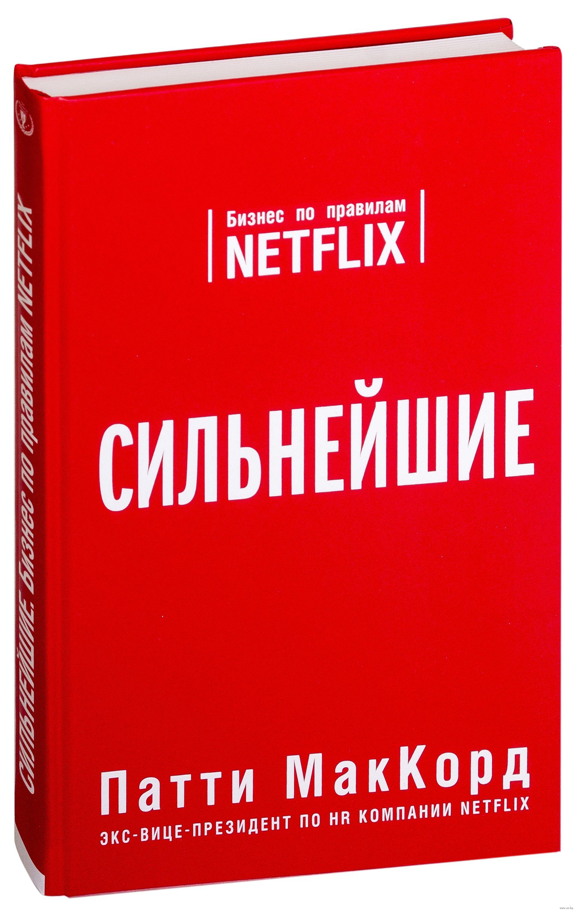 «Сильнейшие. Бизнес по правилам Netflix» Патти МакКорд - купить книгу «Сильнейшие. Бизнес по правилам Netflix» в Минске — Издательство Эксмо на OZ.by