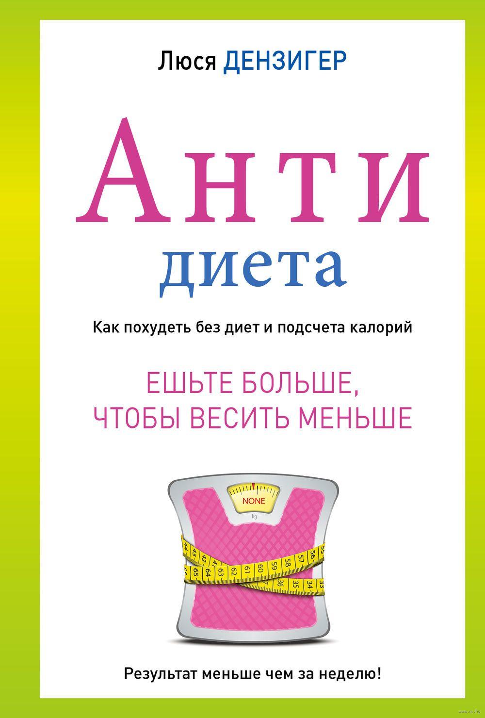 Антидиета» люси дензигер купить книгу «антидиета» в минске.