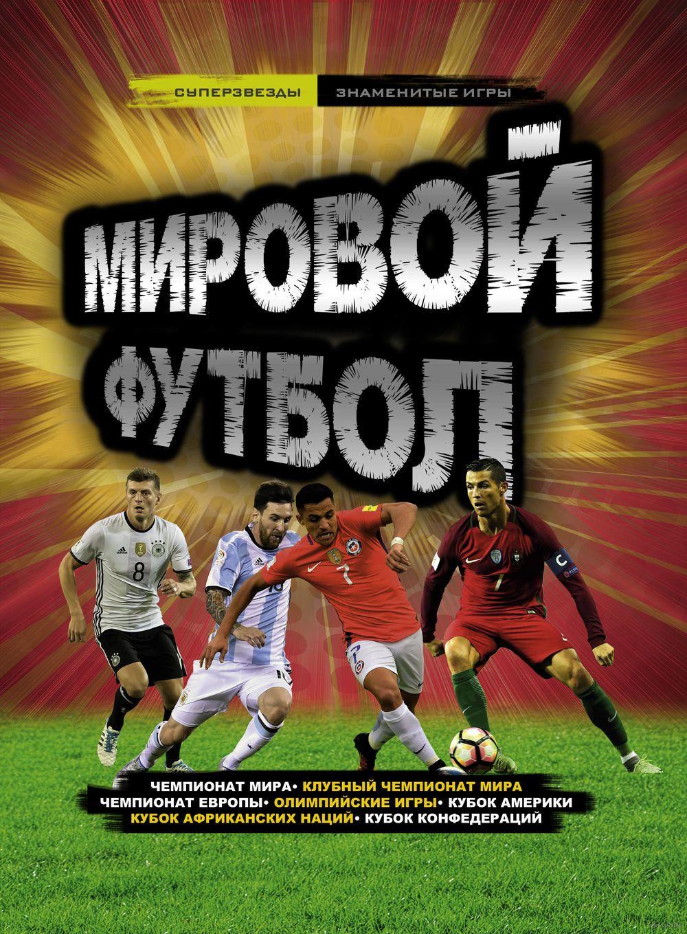5afb5ae84cb5 Мировой футбол» Кир Рэднедж - купить книгу «Мировой футбол» в Минске ...