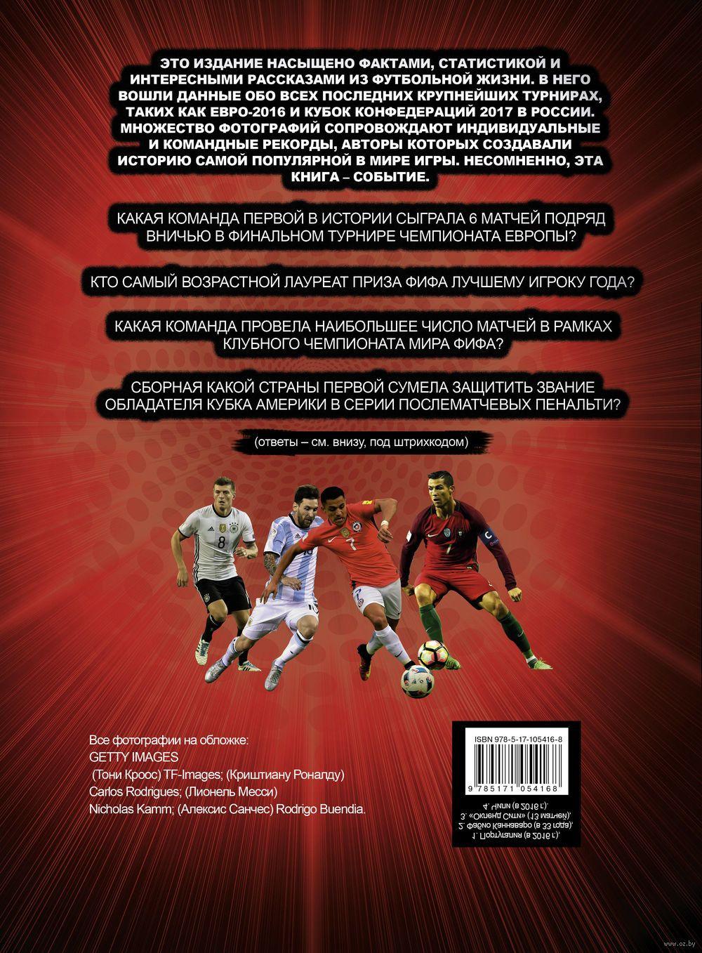 c88f67be07c6 «Мировой футбол» Кир Рэднедж - купить книгу «Мировой футбол ...