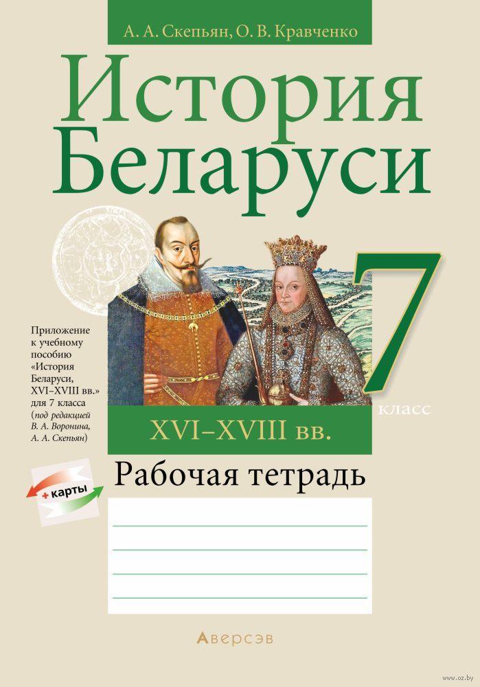 7 класс по к решебник учебнику беларуси истории