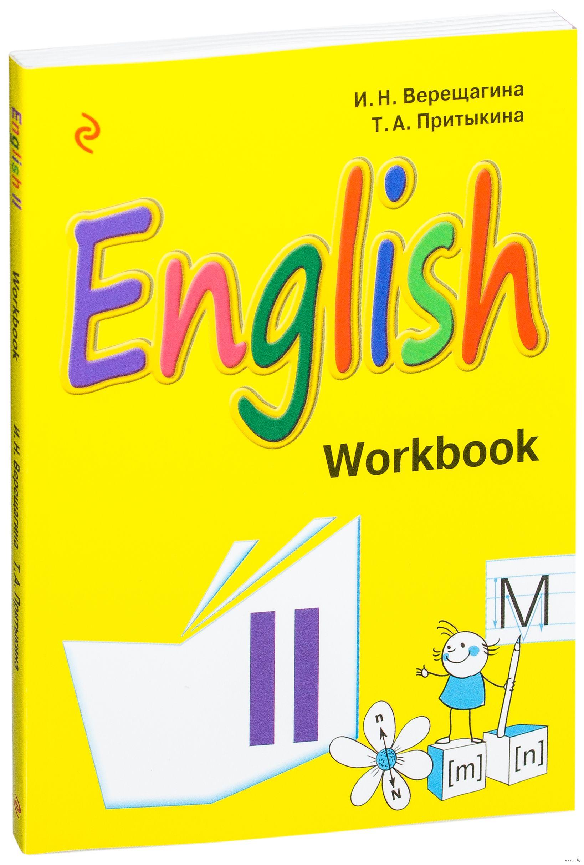 рабочая тетрадь 2 класс 2017 английский