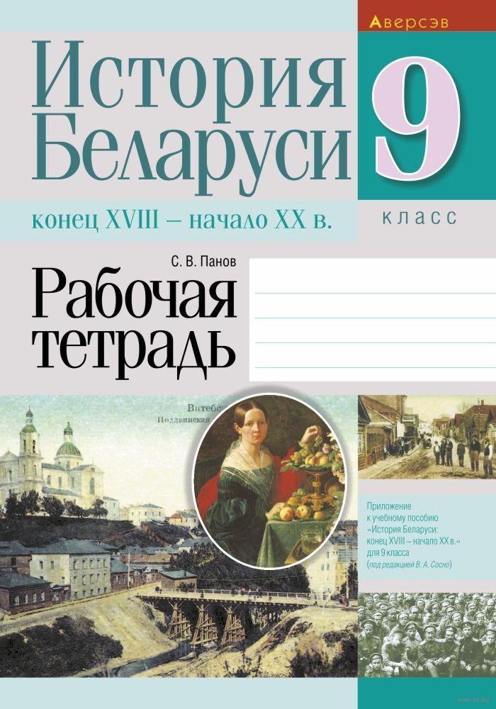 Решебник История Беларусь Рабочий Тетрадке 9 Класс