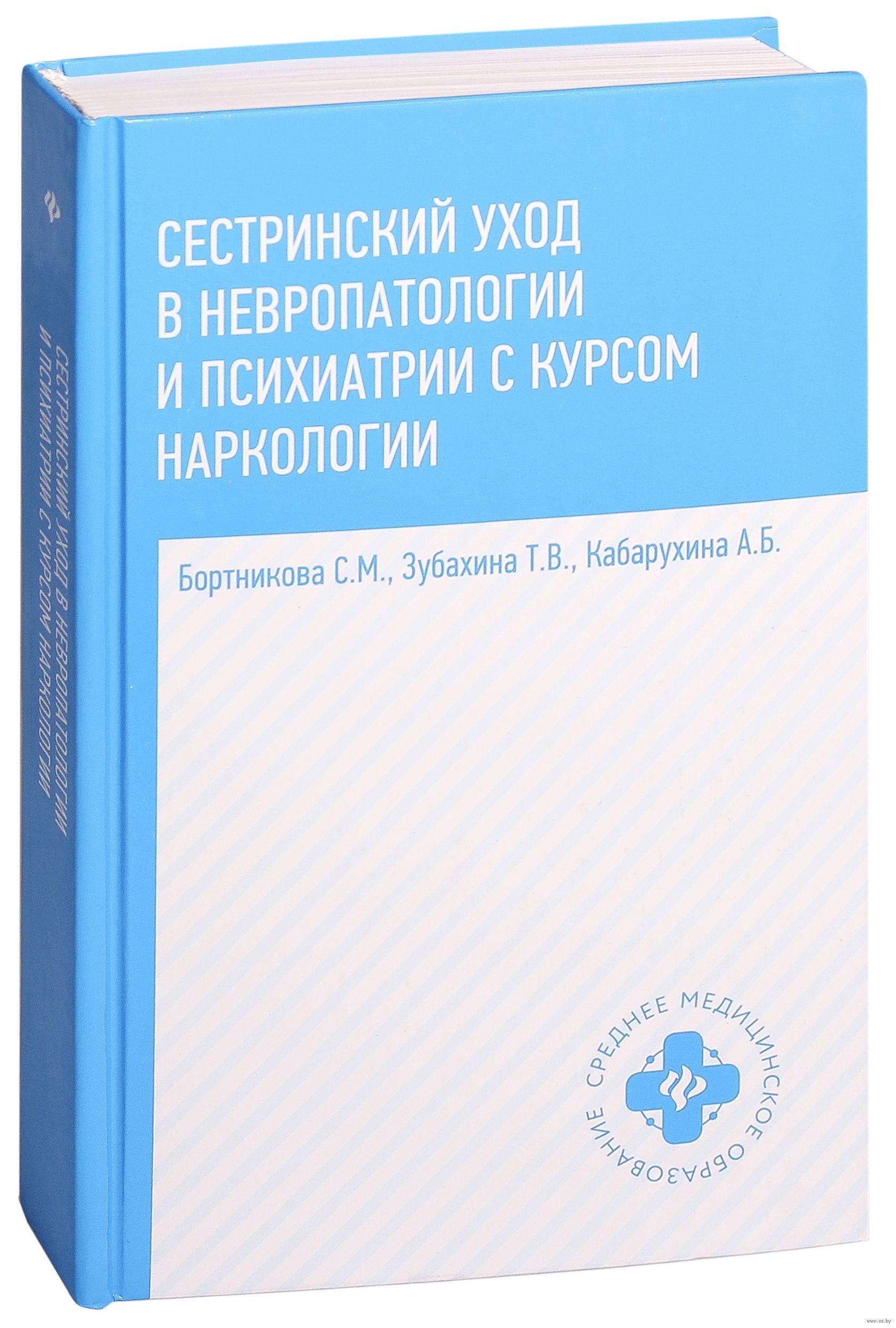 Сестринский уход в наркологии невропатологии и психиатрии государственный наркологический клиника