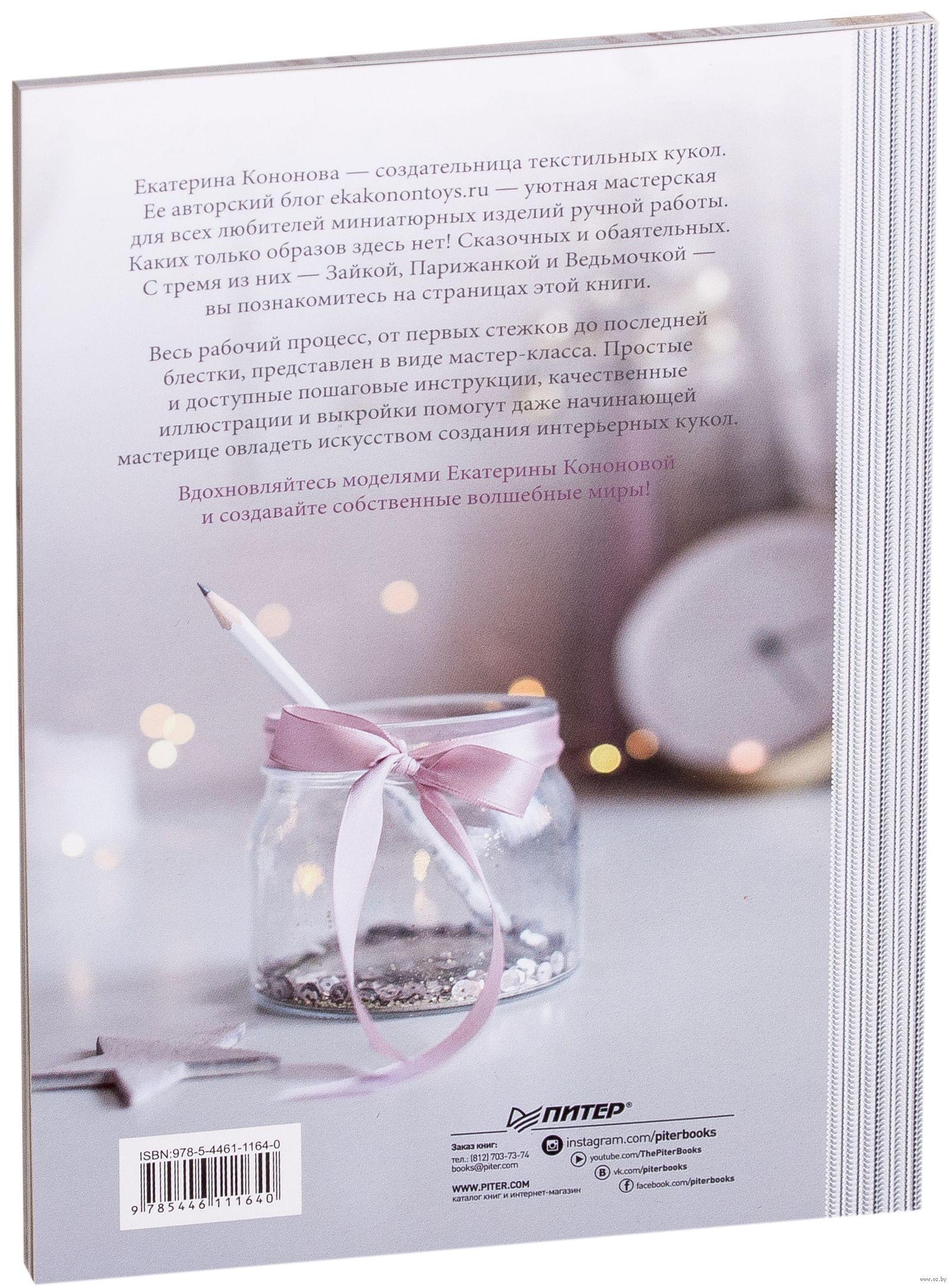 0bd692529b0f «Ателье волшебных кукол» Екатерина Кононова - купить книгу ...