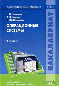 Операционные системы. С. Синицын, Никита Налютин