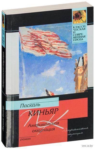 Американская оккупация (м). Паскаль Киньяр