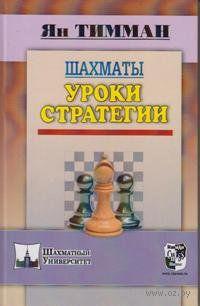 Шахматы. Уроки стратегии. Ян Тимман