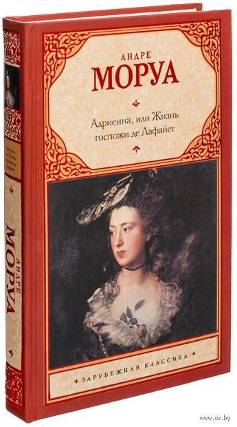 Адриенна, или Жизнь госпожи де Лафайет. Андре Моруа
