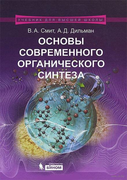 Основы современного органического синтеза — фото, картинка