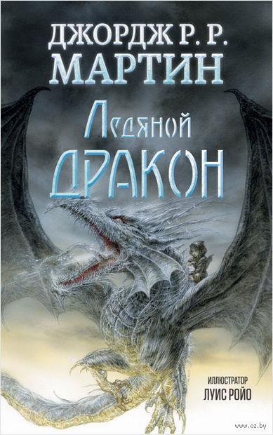 Ледяной дракон. Джордж Мартин
