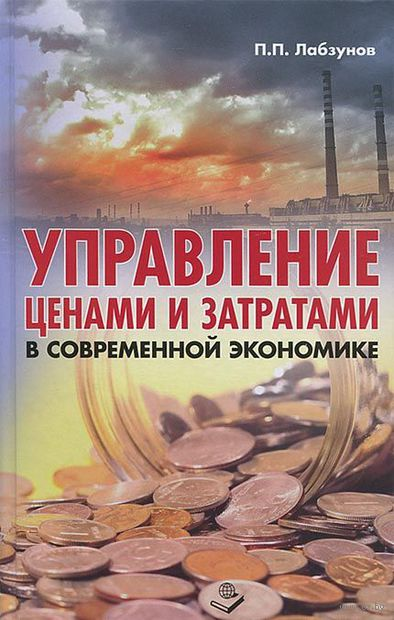 Управление ценами и затратами в современной экономике — фото, картинка