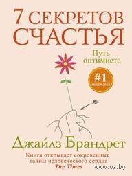 7 секретов счастья. Путь оптимиста. Джайлз Брандрет