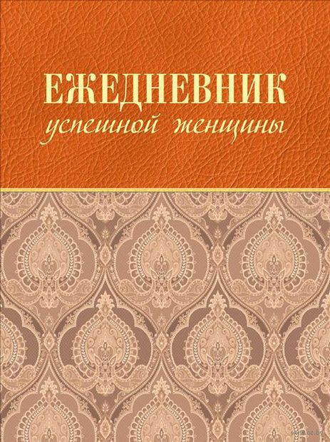 Ежедневник успешной женщины (бежевый, недатированный). Софья Тимофеева
