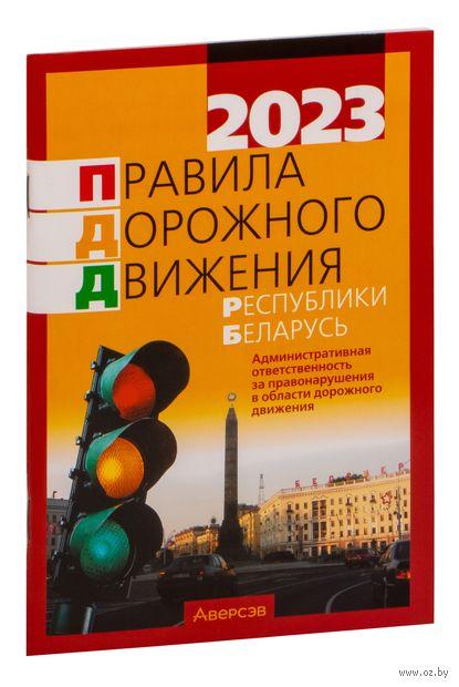 Правила дорожного движения Республики Беларусь 2018 — фото, картинка