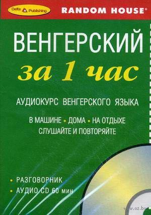 Венгерский за 1 час (+ брошюра)