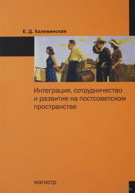 Интеграция, сотрудничество и развитие на постсоветском пространстве. Елена Халевинская