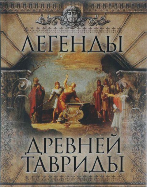 Легенды Древней Тавриды — фото, картинка